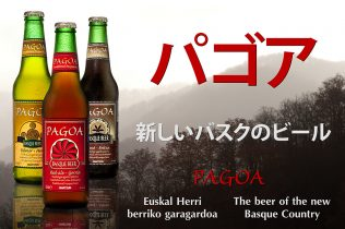 Poster of our beer for Japan